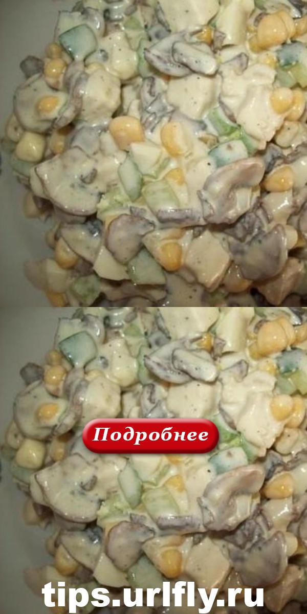Быстрый и оригинальный салат «Зодиак» никого не оставит равнодушным